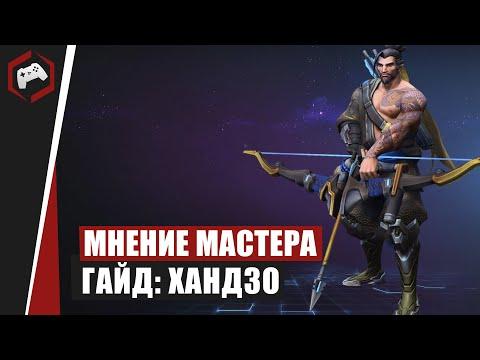 видео: МНЕНИЕ МАСТЕРА: «xavider» (Гайд - Хандзо) | heroes of the storm