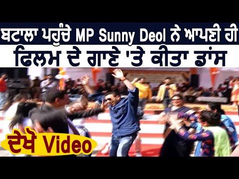 Exclusive: Batala पहुंचे MP Sunny Deol ने अपनी ही Film के गाने पर किया Dance, देखिए Video