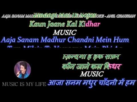 Aaja Sanam Madhur Chandni Mein Hum - Karaoke With Scrolling Lyrics Eng. & हिंदी