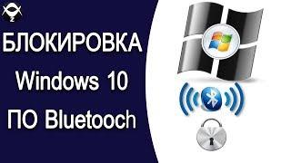 Как блокировать Windows 10 с помощью Bluetooch?  Динамическая блокировка Windows 10.