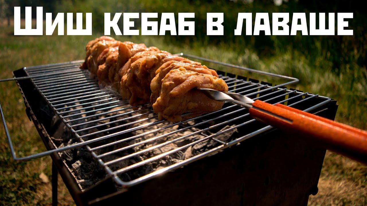 Шиш кебаб в лаваше, шаурма на мангале или когда шашлык ...