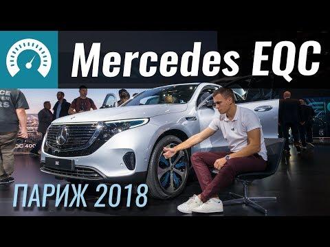 Mercedes-Benz EQC N293 Кроссовер