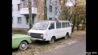 Брошенные автомобили 1 / Видео