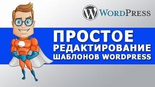 Простое редактирование шаблонов wordpress