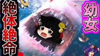 【ゆっくり実況】最恐のサメvs幼女やみぃ!?超巨大サメに食べられた結果…!!【Depth】