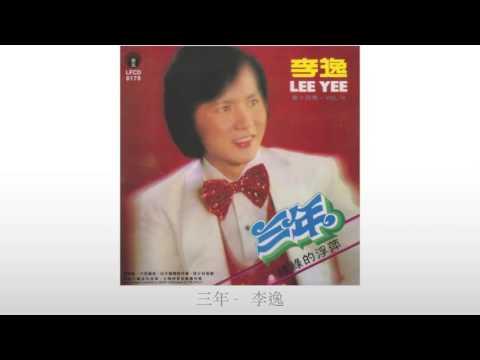 李逸 Li Yi - 三年 San Nian