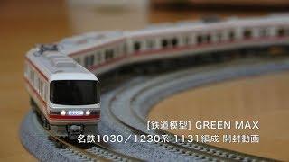 [鉄道模型] GREEN  MAX 名鉄1030/1230系 パノラマsuper 1131編成 開封&走行動画