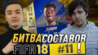 FIFA 18 - БИТВА СОСТАВОВ #11 С MOZZ - Djaniny 91