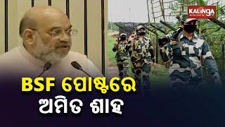 Amit Shah J&K Visit: Inspects BSF Bunkers Along International Border & Meets Locals || KalingaTV
