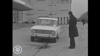 Автообзорщик 70х!! TOP GEAR отдыхает! Самые первые ВАЗ 2101 в Москве. Автопром СССР. Как это было