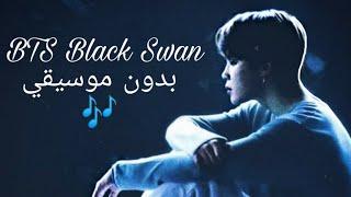 اغنية BTS Black Swan بدون موسيقي 🎶