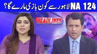 Headline at 5 With Umme Rubab And Habib Akram   13 October 2018   Dunya News