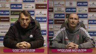 Послематчевые пресс-конференции главных тренеров \Кванта\ и \Саранска\ ФНЛ-2 группа 3 1