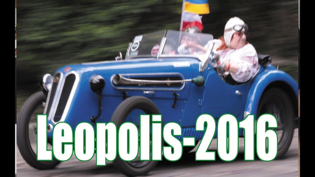Леополис 2016, гонки ретро автомобилей во Львове