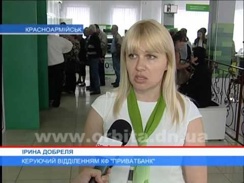 Отделения «Приватбанка» в Красноармейске снова работают