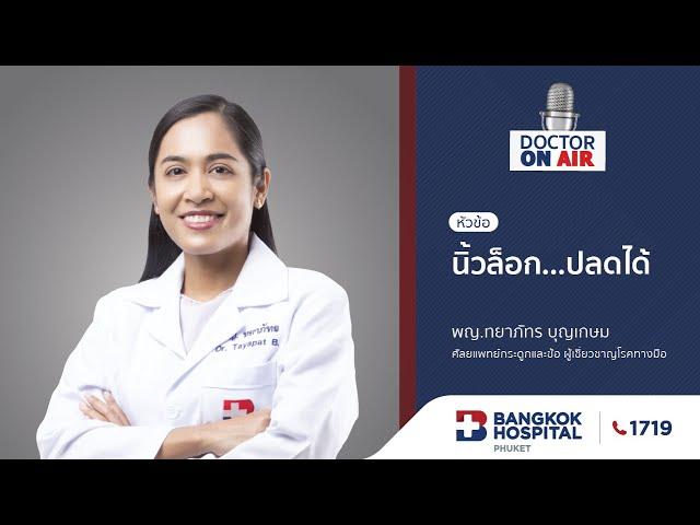 Doctor On Air | ตอน นิ้วล็อก…ปลดได้ โดย พญ.ทยาภัทร บุญเกษม
