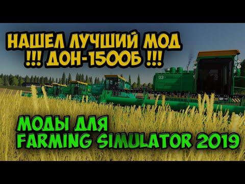 Нашел лучший мод !!! ДОН-1500Б !!! - Farming Simulator 2019