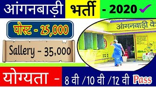 Aaganbadi bharti || आंगनबाड़ी भर्ती 2018 || Selection Process || Form Date || Govt Job || #Boran Sir