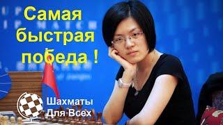 Шахматы. Хоу Ифань выиграла в 11 ходов - самая быстрая победа Чемпионки Мира!