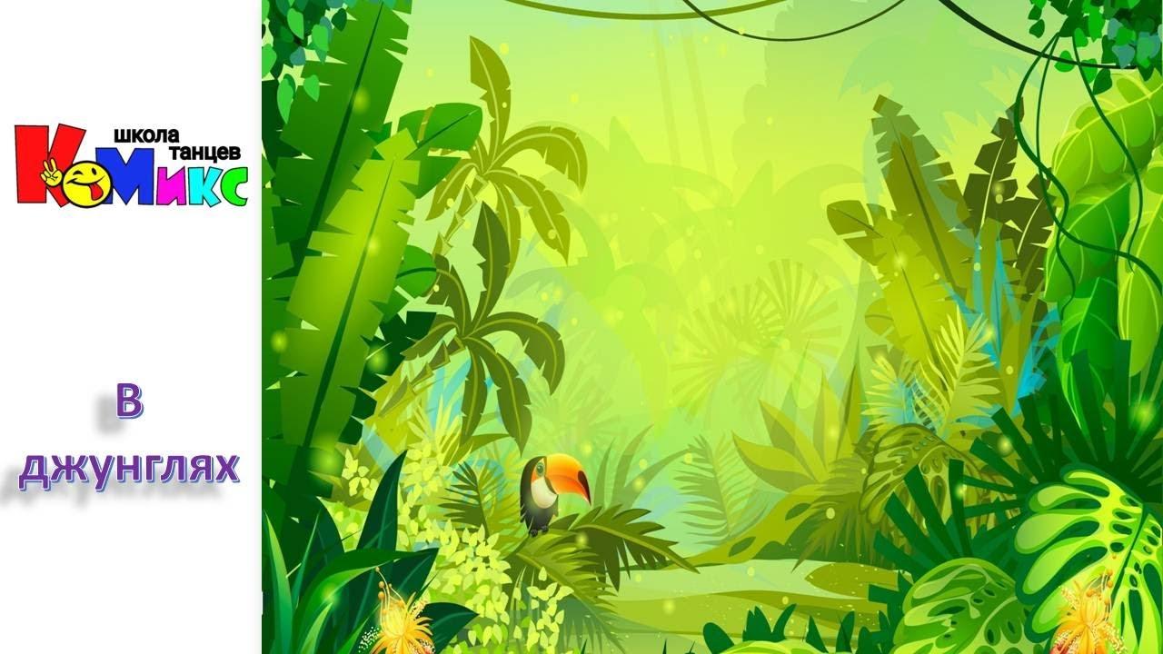 Танцы в Джунглях