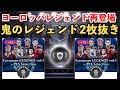 【ウイイレアプリ2018】鬼のレジェンド2枚抜き ヨーロッパレジェンドガチャ再登場!