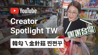 謝謝台灣成就了現在的韓國金????|韓勾ㄟ金針菇 찐쩐꾸 #跟我一起感謝