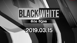 Ada Derana Black & White 15.03.2019