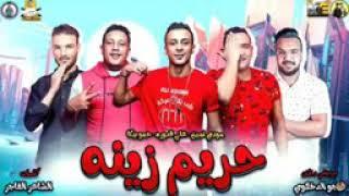 مهرجان حريم زينه حمو بيكا علي قدرة مودي امين . فيجو الدخلاوي