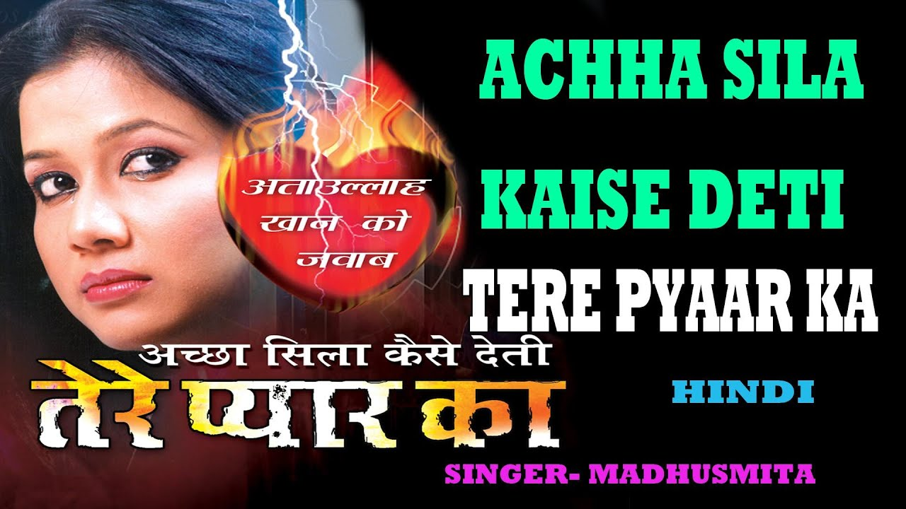 Achha Sila Kaise Deti Tere Pyaar Ka - Hindi Songs (Audio) Jukebox | Madhusmita | #1