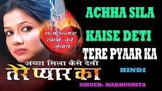 Achha Sila Kaise Deti Tere Pyaar Ka - Hindi Songs (Audio) Jukebox | Madhusmita |