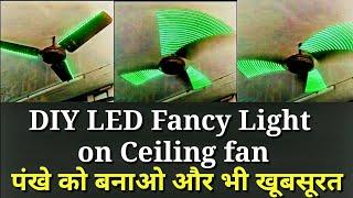 Led Light Fixing on Ceiling Fan Blades || अपने पंखे के प्लैंड ( पंखुड़ी ) में led लाइट कैसे लगाए