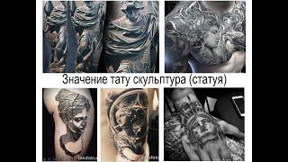 Значение тату скульптура статуя - факты и фото для сайта tatufoto.com