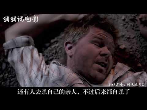 【猪猪说电影】| 小镇感染神秘病毒,被感染的人全身血液都会消失,只流出一些粉末