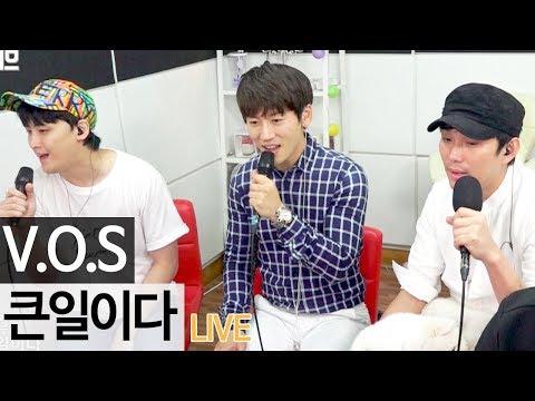 음악방송 1위를 달성한 V.O.S 추억의 띵곡 큰일이다 라이브 [골방라이브] - KoonTV