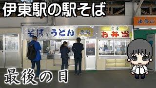 【駅そば】伊東駅の立ち食いそばを食べてみた / Standing Soba in Ito Station