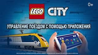 Как установить приложение для поездов LEGO City?