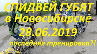 Спидвей в Новосибирске погибает