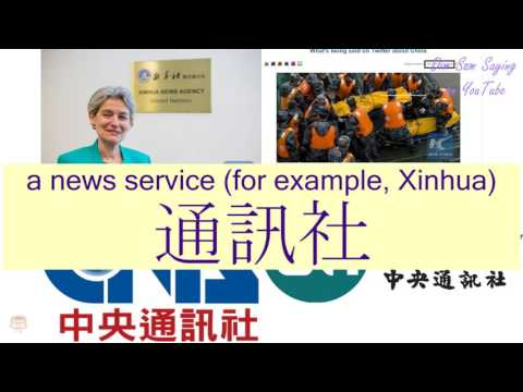 """""""A NEWS SERVICE (FOR EXAMPLE, XINHUA)"""" in Cantonese (通訊社) - Flashcard"""