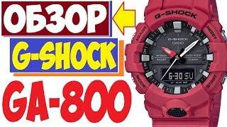 Огляд Casio G-Shock GA-800 інструкція до годинників модуль 5535