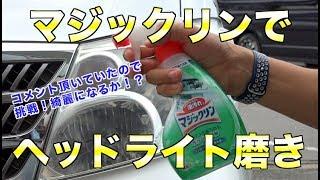 マジックリンで10系アルファードのヘッドライト磨き!綺麗になるか検証[100]How to Restore Headlights on an alphard