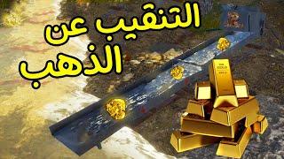 التنقيب عن الذهب | صنعت سبيكة ذهب وبعتها! Gold Rush
