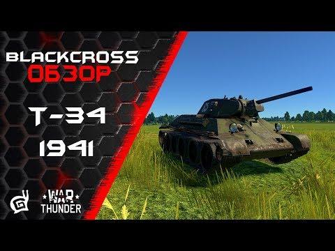 Т-34 (1941) | Советский сюрприз | War Thunder