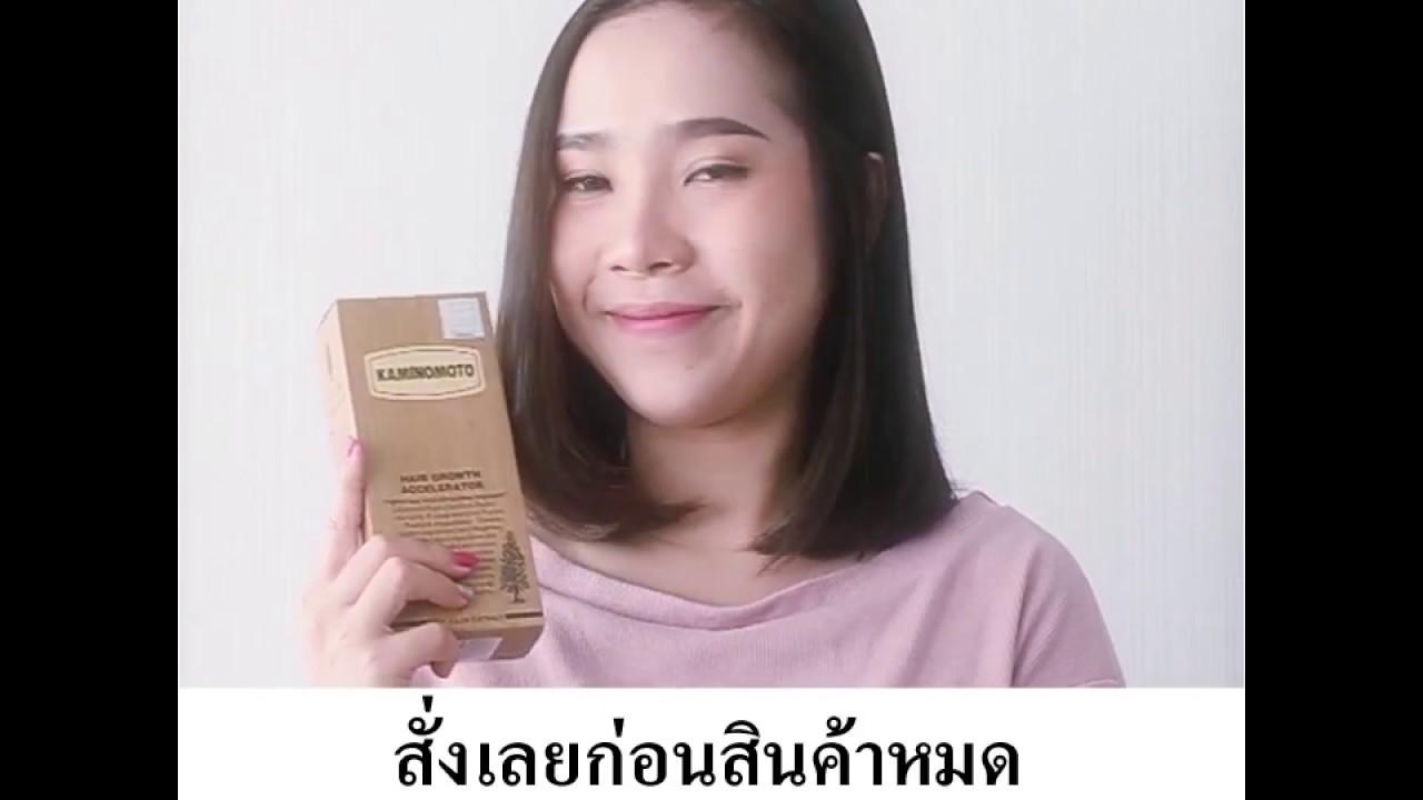 Kaminomoto Hair Growth Serum Youtube Tonic