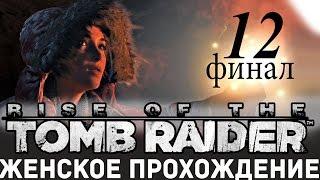 СТРИМ►Rise of the Tomb Raider прохождение русский  язык #12 [Конец Лары. ФИНАЛ]