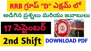 rrb group d 17 sep 2nd shift exam review in telugu || rrb group d 17 september 2nd shift analysis
