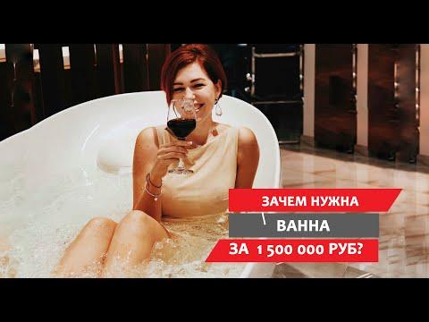 ЗАЧЕМ нужна ВАННА за 1 500 000 рублей?