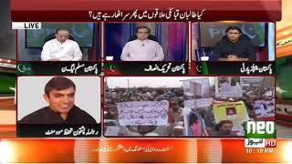 Khabar K Peechy | 04 June 2018 | Part 1 | Neo News HD