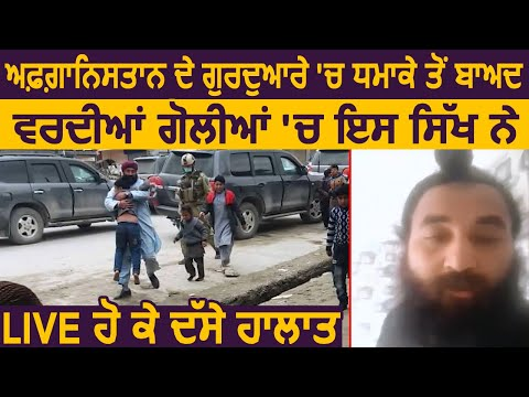 Afghanistan के Gurdwara Sahib में गोलीबारी दौरान इस Sikh ने Live होकर बताये हालात