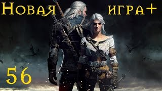 The Witcher 3: Wild Hunt - 56: Призрак с Эльдберга