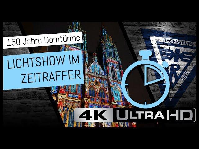 Lichtshow im Zeitraffer - Dom St. Peter erstrahlt zum Jubiläum - 150 Jahre Domtürme